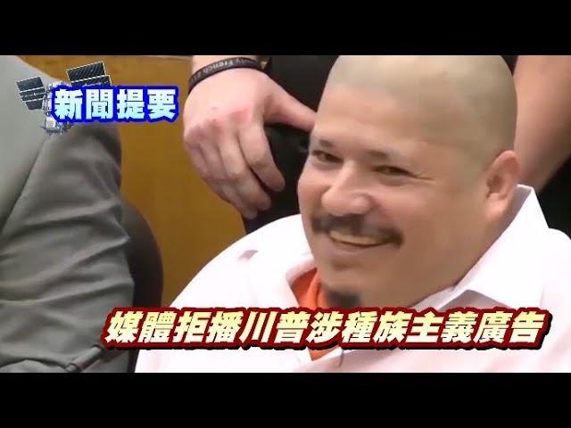 華語晚間新聞110518