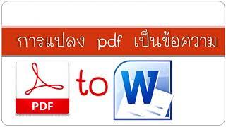 แปลงไฟล์ PDF เป็น Word ให้สมบูรณ์ 100% แบบไม่เพี้ยน | how to convert PDF to Document by krucompost