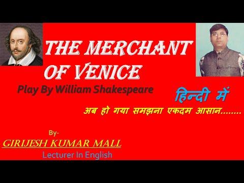 The Merchant Of Venice Play   By Girijesh Kumar Mall Sir   English Gurukul