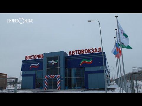 """В Казани начал отправления новый автовокзал """"Восточный"""""""