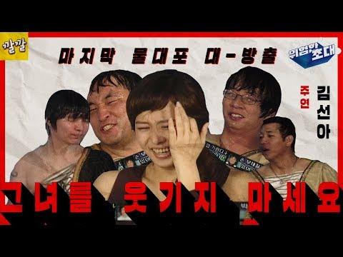 위험한초대 2003년 10월 19일 [그녀를 웃기지 마세요ㅠㅠ제발ㅠㅠ 김선아]
