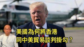 20190820 美國為何將香港 同中美貿易談判掛勾