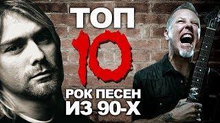 ТОП 10 РОК песен из 90 х
