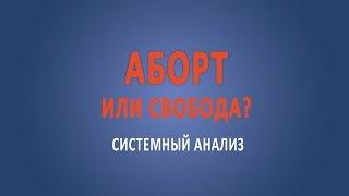 #Абортs: сколько стоит #аборт свободы и сколько  жизни?(АБОРТ: СКОЛЬКО СТОИТ #АБОРТ СВОБОДЫ И СКОЛЬКО ЖИЗНИ? Описание: В чём причина #аборт (ов), в каких странах..., 2015-10-04T08:12:20.000Z)