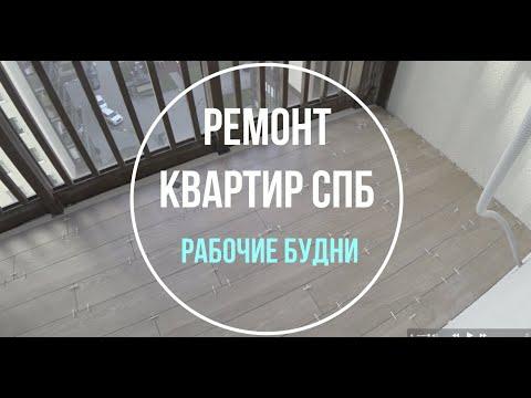 Ремонт квартир СПб. Рабочие будни во время кризиса.