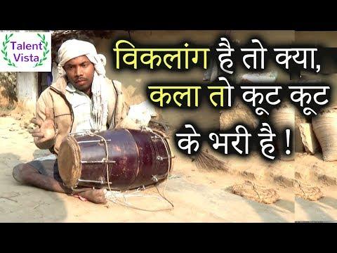 विकलांग है तो क्या, कला तो कूट कूट के भरी है ।। Best Dholak beats by Handicapped Man Sanjay
