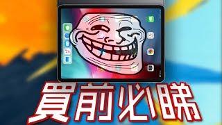 Apple不會跟你說這些 10個不買iPad Pro的原因