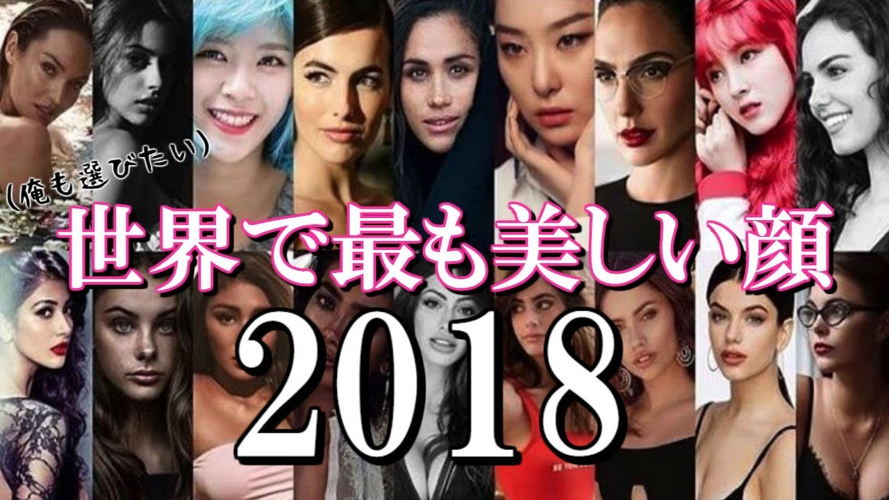 世界で最も美しい顔ランキング2018 を俺も選びたい - YouTube