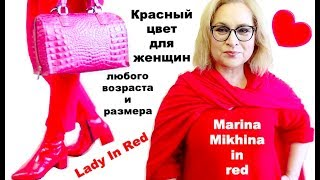 Как носить красный цвет в 40+, 50+, 60+ при любом размере - примерки, аутфиты - сама себе тренд