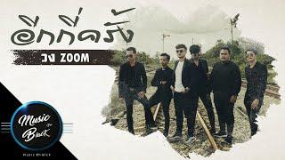 อีกกี่ครั้ง วงzoom  Return new Project  [Official Musicvideo]