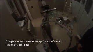 Сборка эллиптического эргометра Vision Fitness S7100 HRT(Интернет магазин - https://zonasporta.com/ Сборка эллиптического эргометра Vision Fitness S7100 HRT ..., 2016-04-04T09:58:42.000Z)