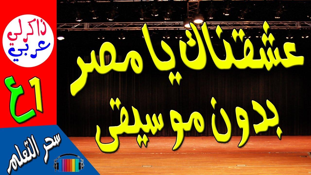 عشقناك يا مصر Lessons Tes Teach