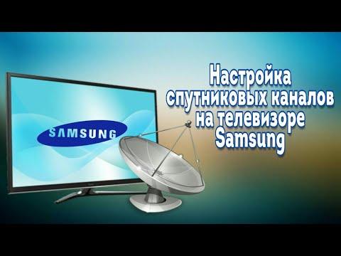 Как настроить цифровые каналы на телевизоре самсунг видео