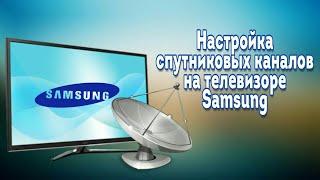 Настройка Т2 и спутниковых цифровых  каналов на телевизоре Samsung qe55q8c