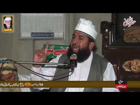 Zikr E Imam Zainul Abideen - New Bayan - Maulana Mazhar Ul Haq Naqshbandi