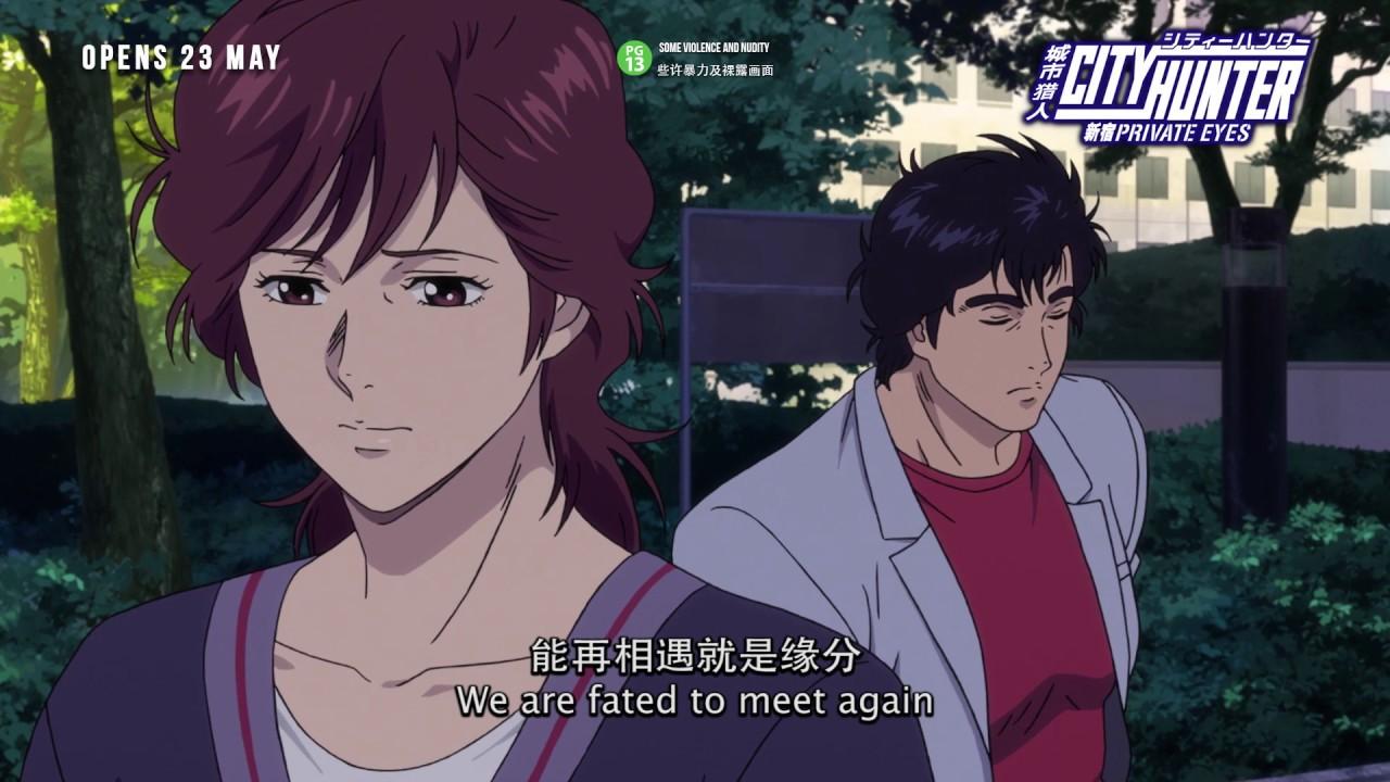CITY HUNTER THE MOVIE: SHINJUKU PRIVATE EYE - Trailer ...