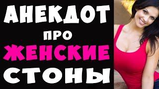 АНЕКДОТ про Женские Стоны в Постели Самые Смешные Свежие Анекдоты