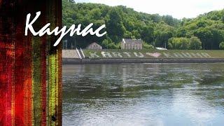 видео Каунас (Литва) - Прогулка по городу - 6 октября 2013
