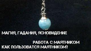 Магия, гадания, ясновидение  Работа с маятником  Экстрасенсорика