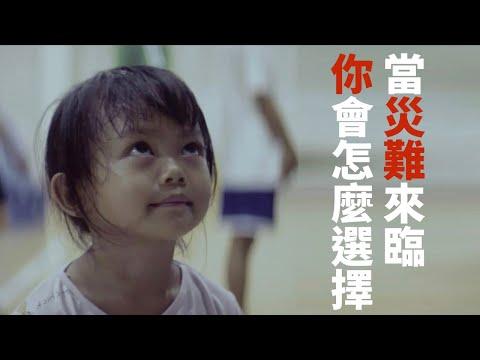 當災難來臨,你會怎麼選擇 🇹🇭 泰國感人保險廣告