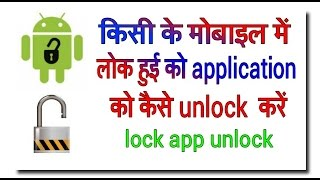 How To Unlock The Locked Apps in Someone's Android Phone hindi urdu video