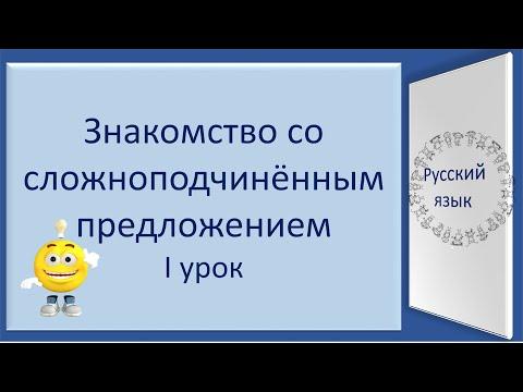9 класс видеоуроки русского языка