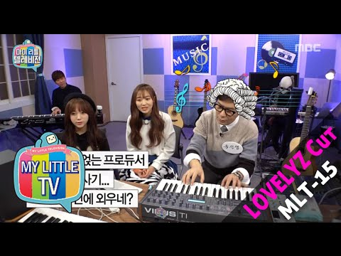 [My Little Television] 마이 리틀 텔레비전 - Yoon sang, Inform Lovelyz how to write songs 20151114