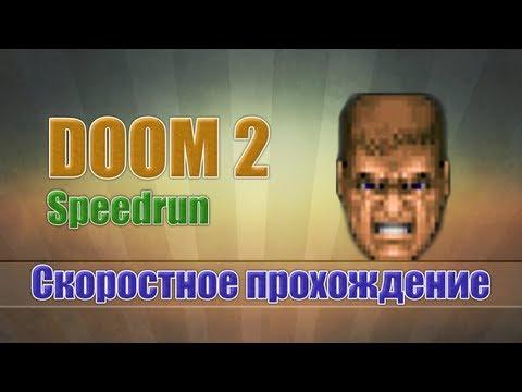 Doom 2 - Скоростное прохождение [Speedrun]