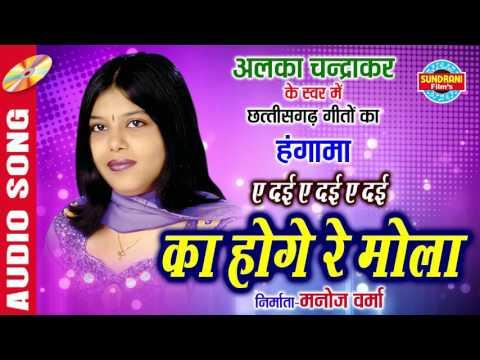 ए दाई ए दाई | Singer - Alka Chandrakar | Audio Song