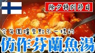 【YENYEN黑白cook】簡單料理教室-----仿作朝思暮想的芬蘭魚湯【除夕特別節目】