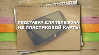 Подставка для телефона из пластиковой карты / Хитрости жизни