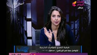 بكرة لينا مع  نشوى الشريف وأحمد حسن| حول زيارة الأمير محمد بن سلمان والهجوم علي مصر 6-3-2018