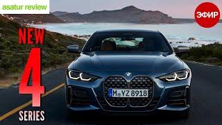 Онлайн-премьера BMW 4 серии G22