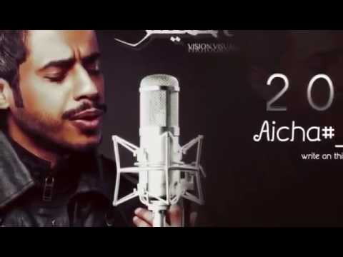 aicha by khalid kames arabic version