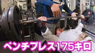 【筋トレ】ベンチプレス175キロに初挑戦!!