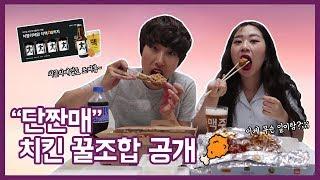 ⭐경축⭐배민 치믈리에 (유튜브) MC 발탁 기념 치맥 먹방