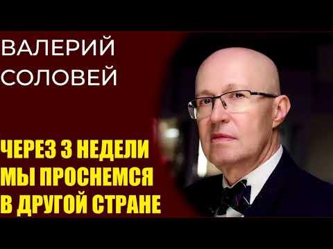 Валерий Соловей - через 3 недели произойдет нечто важное. 11.02.2020