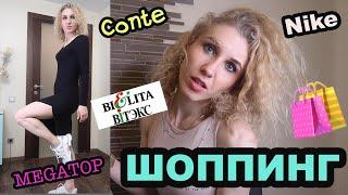 Летний шоппинг платье Conte костюм Nike и обувьMEGATOP Пробую кудрявый метод с помощью БелитаВитэкс