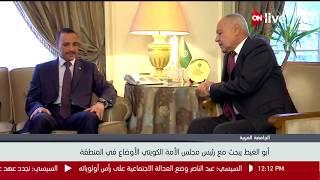 الأمين العام للجامعة العربية يبحث مع رئيس مجلس الأمة الكويتي الأوضاع في المنطقة