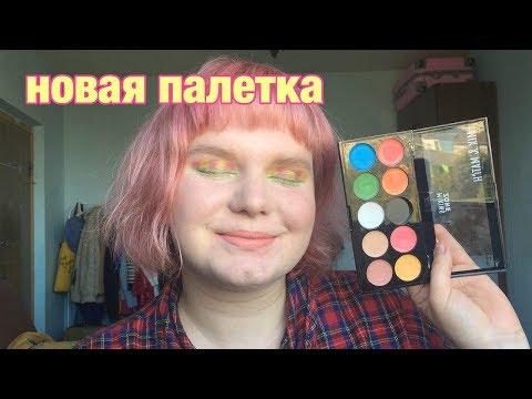МАКИЯЖ ПОД ГЛЮК'ОZУ