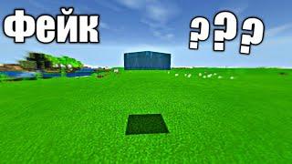РАЗОБЛАЧЕНИЕ ФЕЙКОВ В Minecraft Pe и Minecraft Pc1