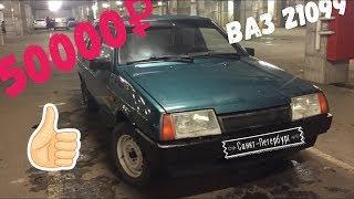 Купил ВАЗ 21099 плохо заводиться ИНЖЕКТОР на холодную Обзор