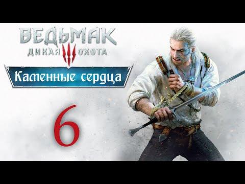Ведьмак 3 - DLC Каменные сердца - прохождение игры - Лудильщик, охотник, солдат, шпион [#6] | PC