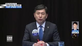 [광주뉴스][리포트] 더민주 정준호·조오섭 예비후보 경…