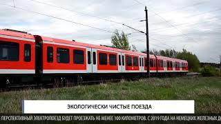 Экологически чистые поезда