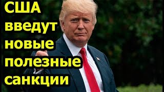 США введут новые финансовые санкции в отношении России