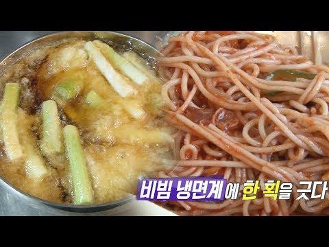 '물냉면의 영원한 벗' 비빔냉면 양념 비법 공개! @생활의 달인 675회 20190617