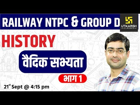 History | Vedic Civilization #1 | Railway NTPC & Group D Special Classes | By Sukhdev Sir