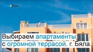 Болгария Х+. Смарт-тур с Романом Разенковым. Аппартаменты в Бяла...(ЗА КАДРОМ. На этот раз мы выбираем апартаменты с огроменной террасой в г. Бяла. Проедемся на пляж и порассужд..., 2015-10-05T21:06:45.000Z)