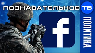 Это война! Атака государств на киберкорпорации